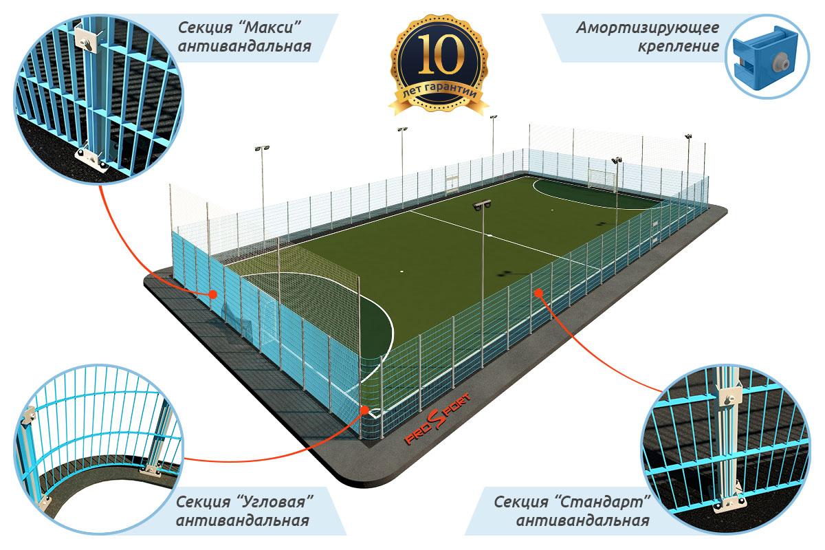 Спортивная площадка стандартного типа 22х42 метра с антивандальным ограждением